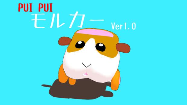 PUI PUI モルカーver.1.0