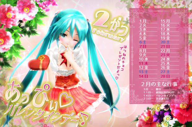 【MMDカレンダー】今年も あっぴぃ♡バレンタインデー♪