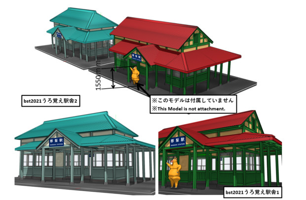 bst20210203うろ覚え駅舎