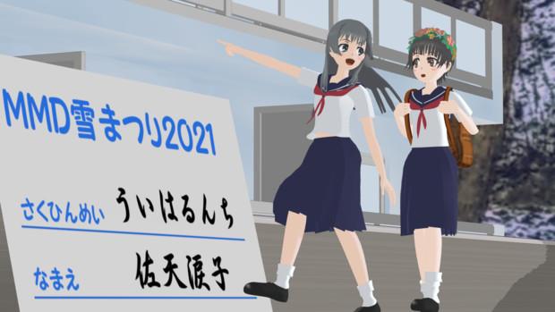 ういてん【MMD雪まつり2021】