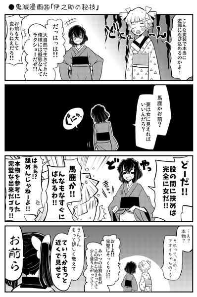 ●鬼滅漫画㉖「伊之助の秘技」