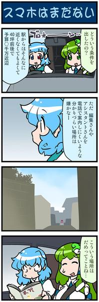 がんばれ小傘さん 3711