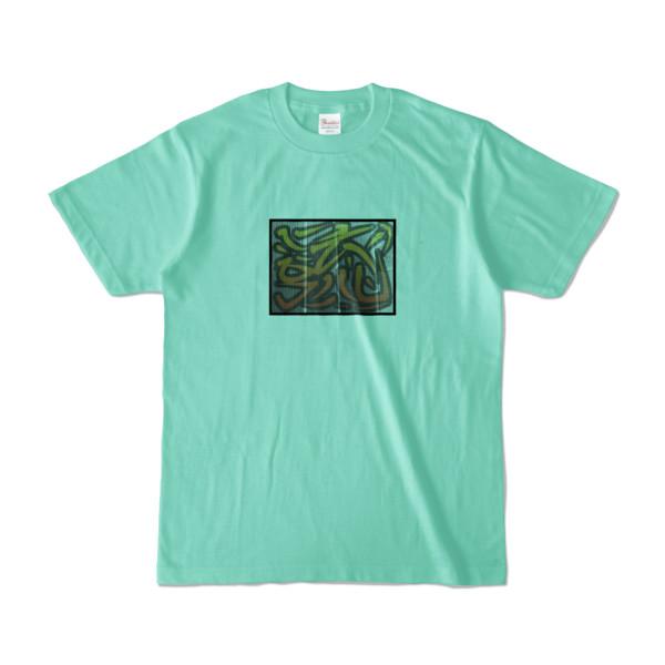 Tシャツ | アイスグリーン | 流・風月