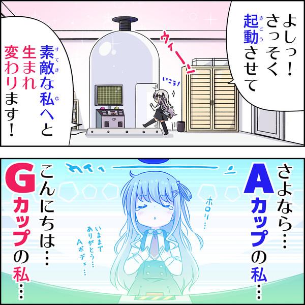 GカップになりたいAカップちゃん!!☕️9杯目