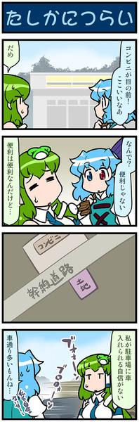 がんばれ小傘さん 3713