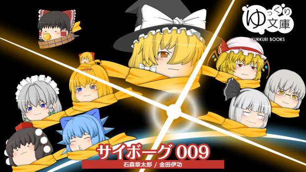 【ゆっくり文庫】サイボーグ009