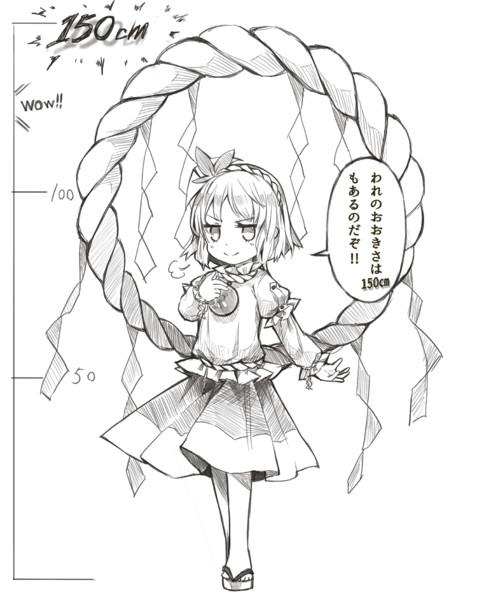 神奈子ちゃんの身長