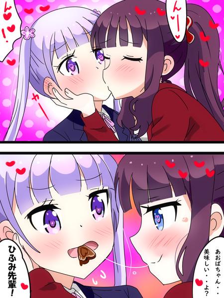あおひふバレンタイン☆Kiss!