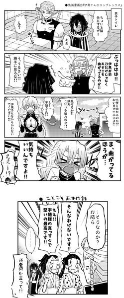 ●鬼滅漫画㉗「伊黒さんのコンプレックス」