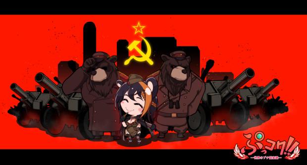 陸軍イワンちゃん、と同志なクマさん達SD