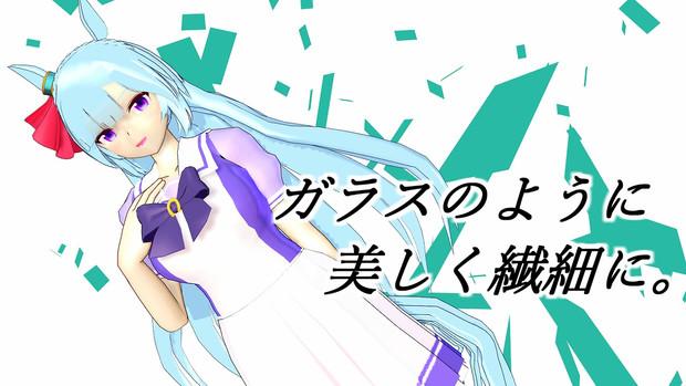 【MMDウマ娘】メジロアルダン【モデル配布】