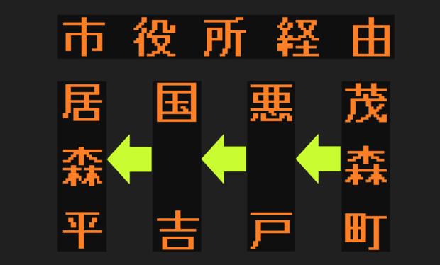 【2018.9.30一部区間廃止】居森平線のLED方向幕(弘南バス)