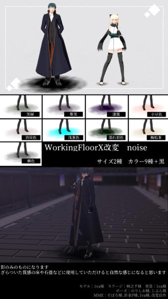 WorkingFloorX改変 noise