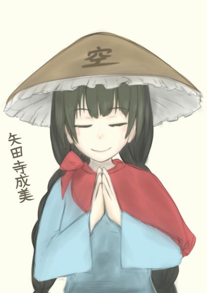 矢田寺成美