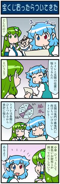 がんばれ小傘さん 3722
