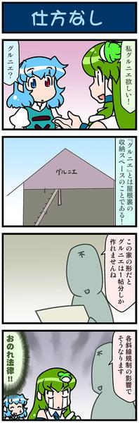 がんばれ小傘さん 3723