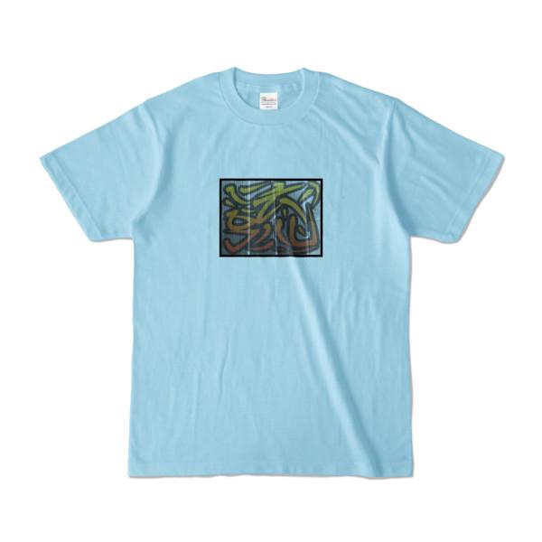 Tシャツ   ライトブルー   流・風月