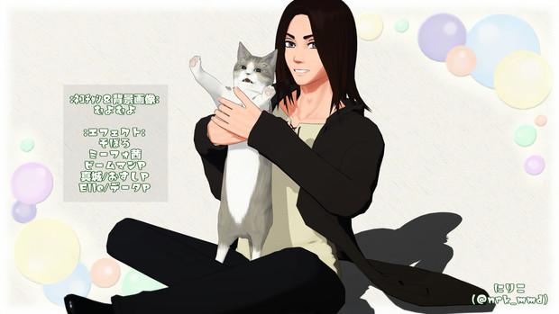 ネコちゃんと!