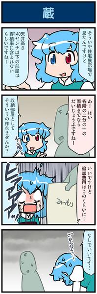 がんばれ小傘さん 3724