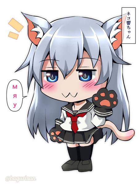 ネコ響ちゃん