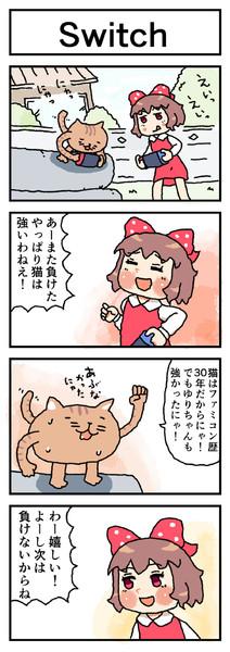 ねこ四コマ Switch