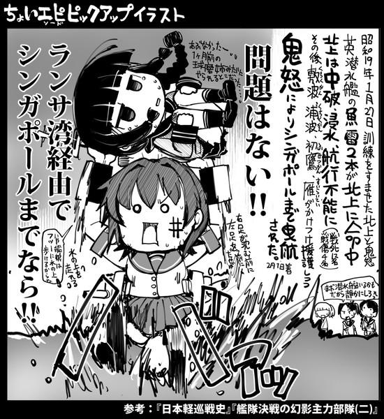 【艦これ】鬼怒による北上曳航【北上と鬼怒】