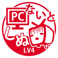 PCないとしぬ LV4