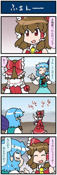 がんばれ小傘さん 3726