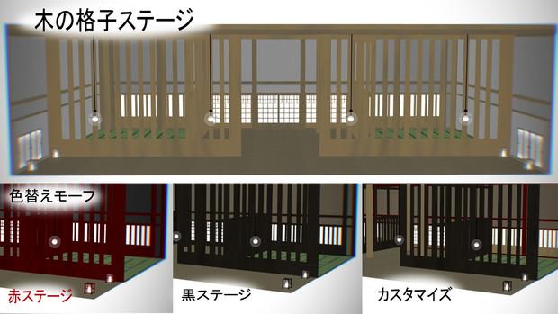 木の格子ステージ_配布