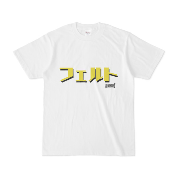 Tシャツ   文字研究所   フェルト