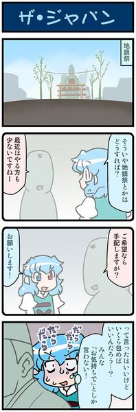 がんばれ小傘さん 3727