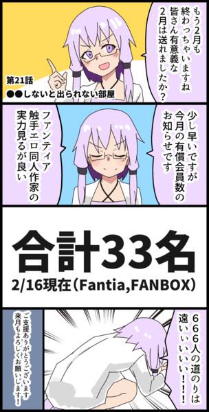 【漫画】〇〇しないと出られない部屋21【VOICEROID】