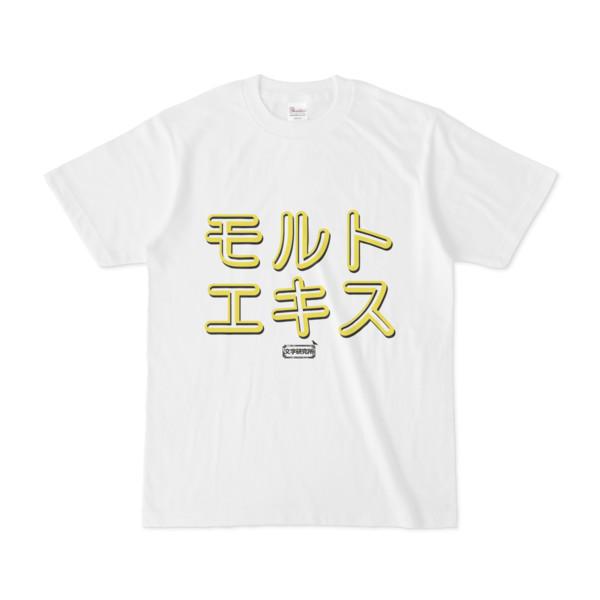 Tシャツ | 文字研究所 | モルトエキス