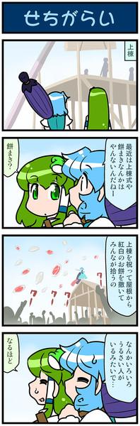 がんばれ小傘さん 3728