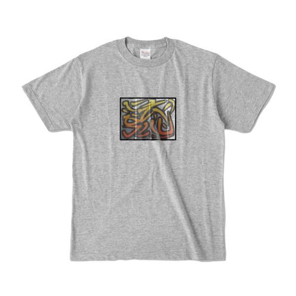 Tシャツ   杢グレー   流・風月