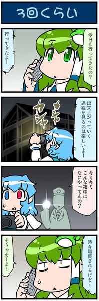 がんばれ小傘さん 3729