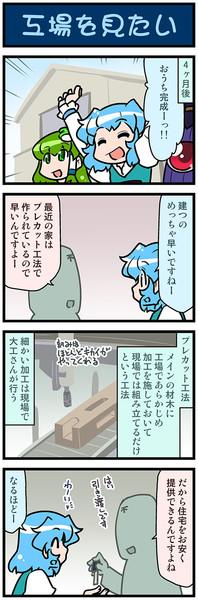 がんばれ小傘さん 3730