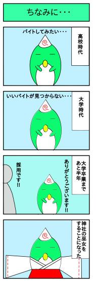 がんばれゆゆ河童23