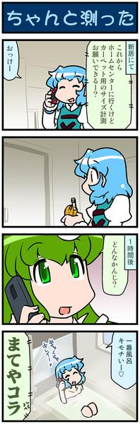 がんばれ小傘さん 3731