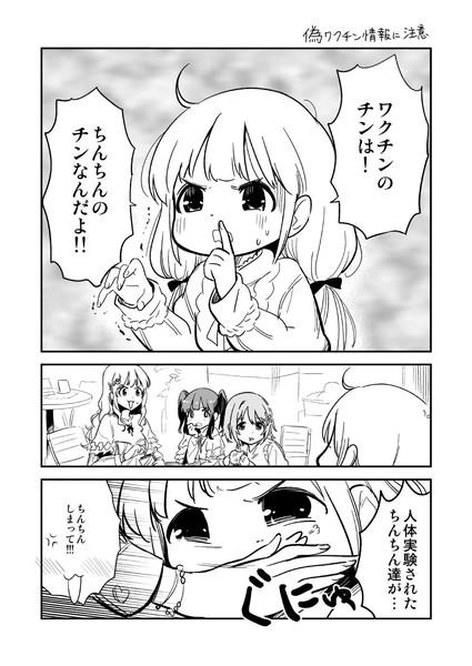 あんきら漫画『ニセ情報にちゅうい!』