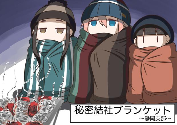 秘密結社ブランケット~静岡支部~