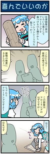 がんばれ小傘さん 3733