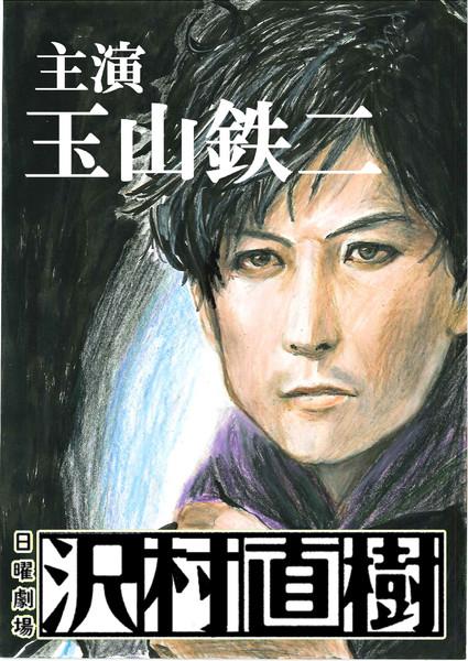主演 玉山鉄二