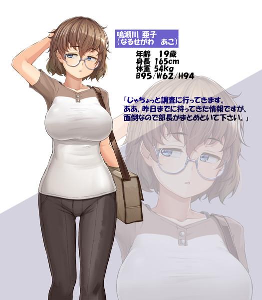 オリジアナル うちの子 鳴瀬川亜子ちゃん紹介絵