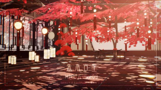 ステージ配布-朱木古堂-H2CU式stage09