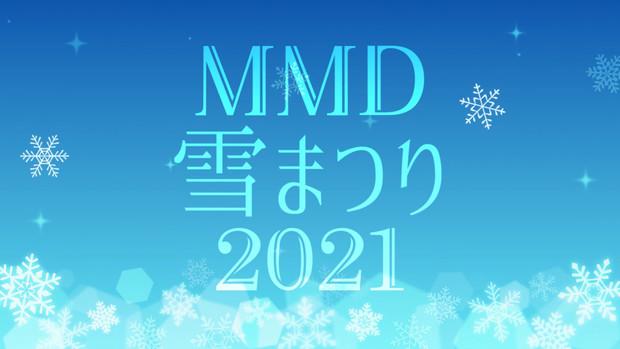 広告御礼☆【MMD雪まつり2021】各会場の御案内【まとめ動画】