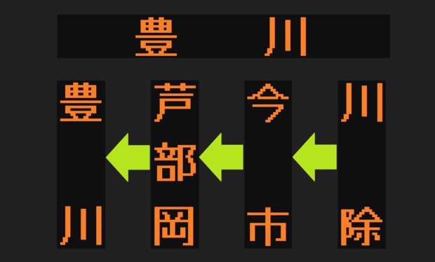 豊川線のLED方向幕(弘南バス)