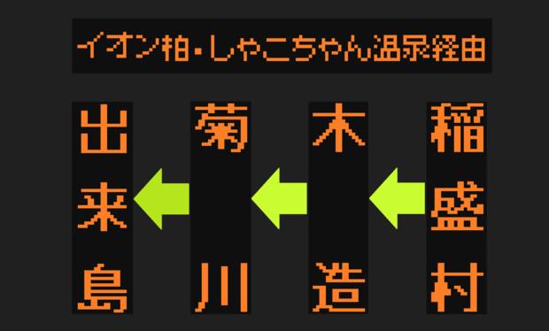 出来島線(イオン経由)LED方向幕(弘南バス)