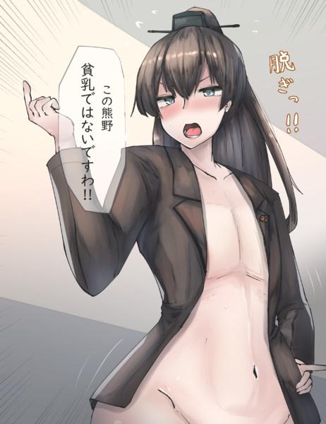 焚きつけられたら脱いでしまう熊野