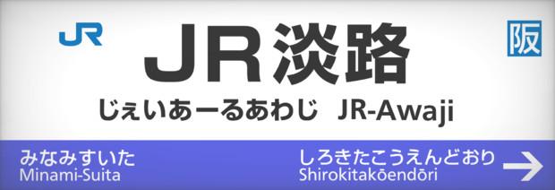 JRおおさか東線 JR淡路駅